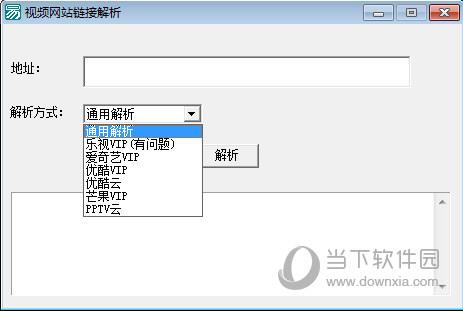 视频网站链接解析软件