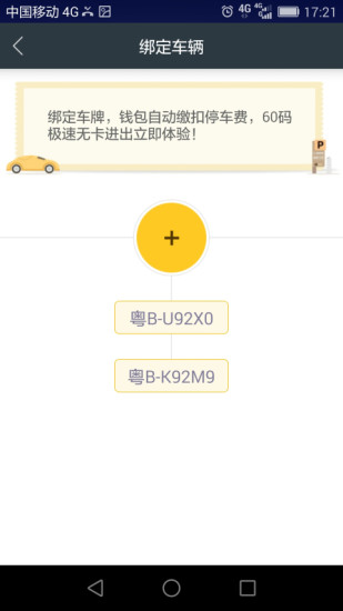 蜜蜂停车 V2.1.4 安卓版截图2