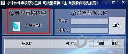 小沫软件版权修改工具