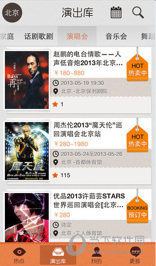 QQ看演出app