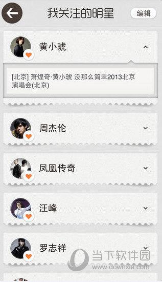QQ看演出苹果版