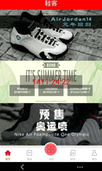 鞋客 V1.8 安卓版截图1