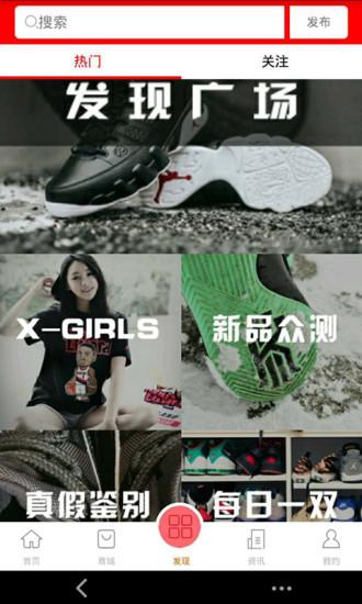鞋客 V1.8 安卓版截图3