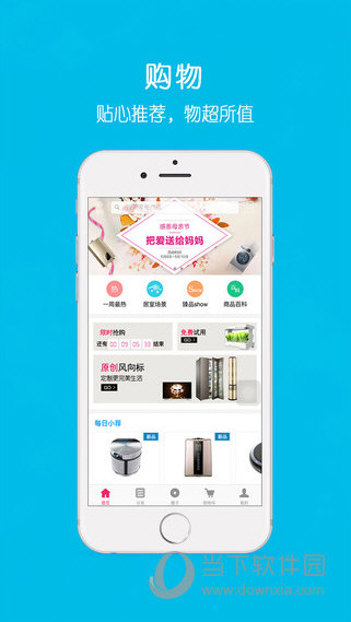 海尔商城app