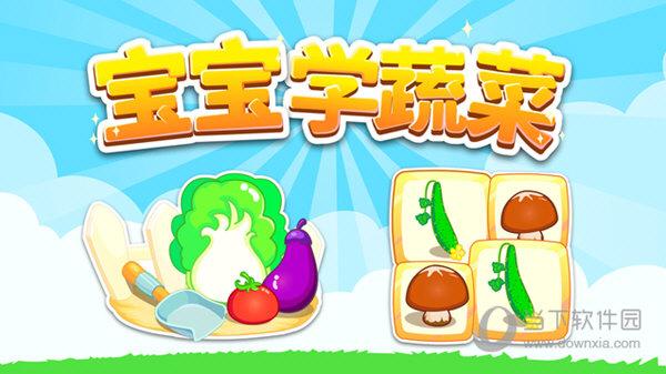 宝宝学蔬菜iphone版