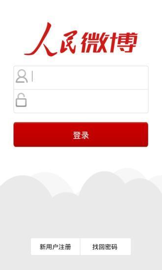 人民微博 V2.4.1 安卓版截图1