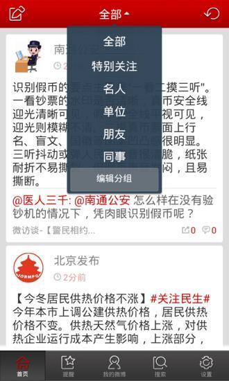 人民微博 V2.4.1 安卓版截图2
