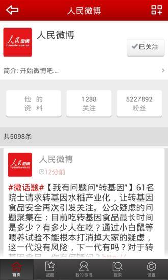 人民微博 V2.4.1 安卓版截图4