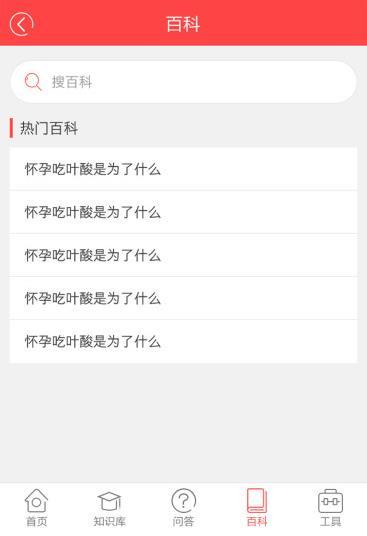 优宝计划 V0.0.45 安卓版截图3