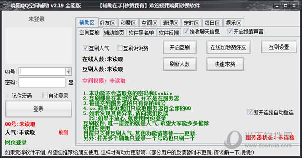 晓阳QQ空间辅助