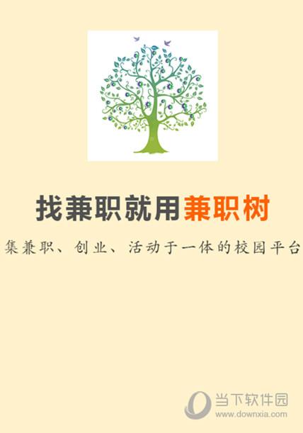 兼职树app