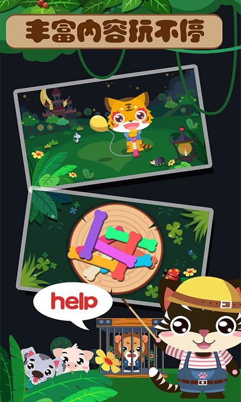 拯救儿童游戏 V1.2.50 安卓版截图1