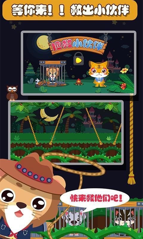 拯救儿童游戏 V1.2.50 安卓版截图2