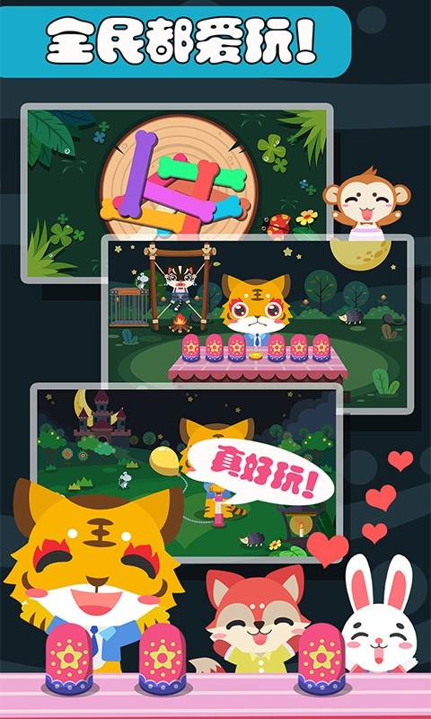 拯救儿童游戏 V1.2.50 安卓版截图4