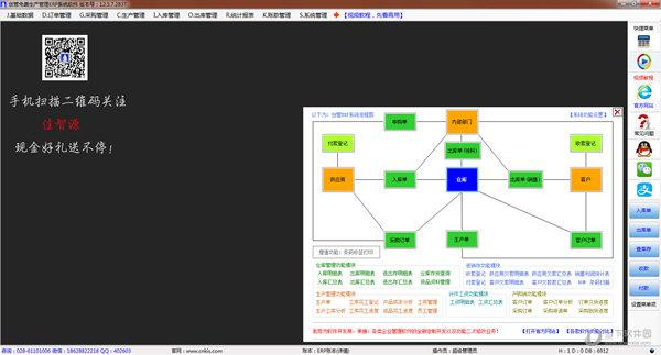 创管免费生产管理ERP系统软件