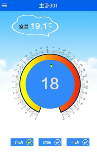智能温控 V5.0 安卓版截图1