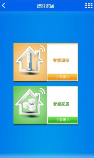 智能温控 V5.0 安卓版截图3