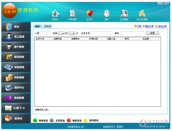 东夏体育健身管理软件