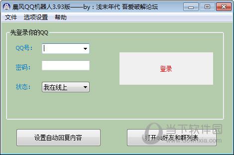 晨风QQ机器人破解版