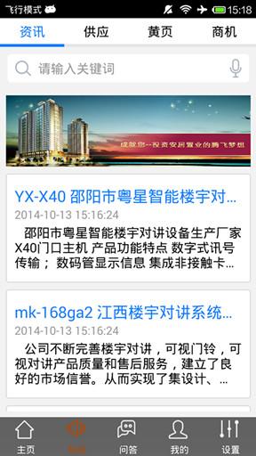 物业门户 V1.0 安卓版截图2