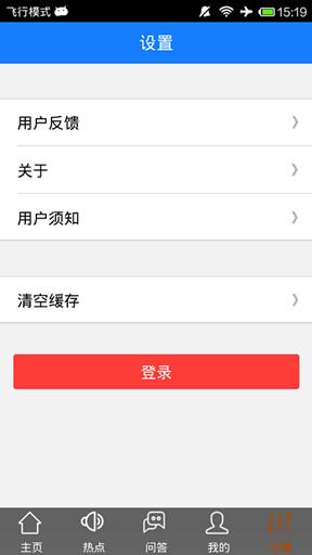 物业门户 V1.0 安卓版截图4