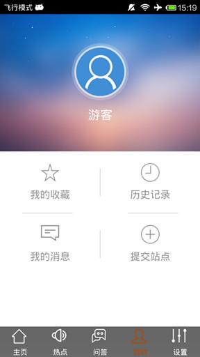 物业门户 V1.0 安卓版截图3