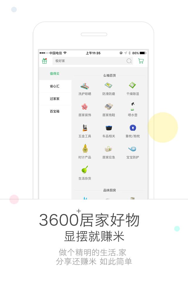 么柚生活 V1.6.6 安卓版截图3