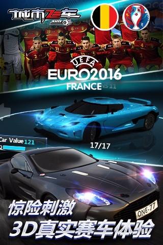 城市飞车 V6.0.0 安卓版截图4