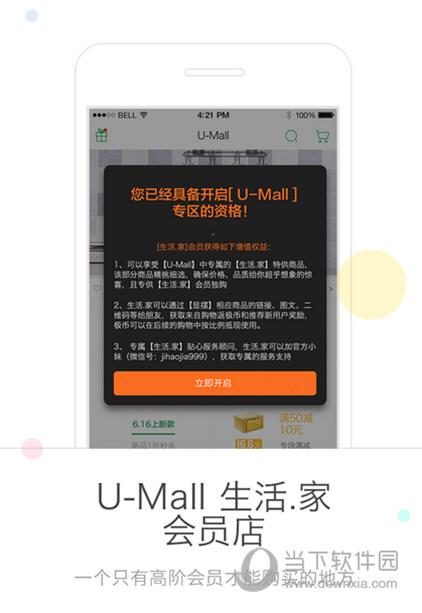 么柚生活App