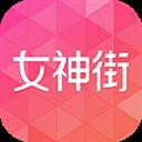女神街 V1.2.0 安卓版