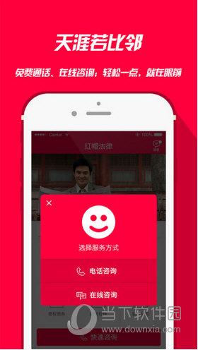 红帽法律卫士App