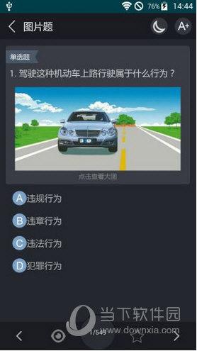 2016驾照考试宝典App