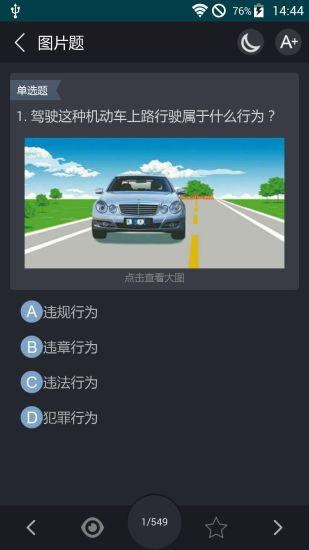 2016驾照考试宝典 V8.0 安卓版截图5
