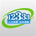掌上12333 V1.4.9 苹果版