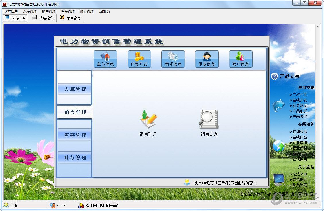 宏达电力物资销售管理系统