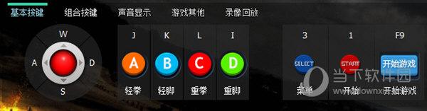 游聚游戏平台按键设置