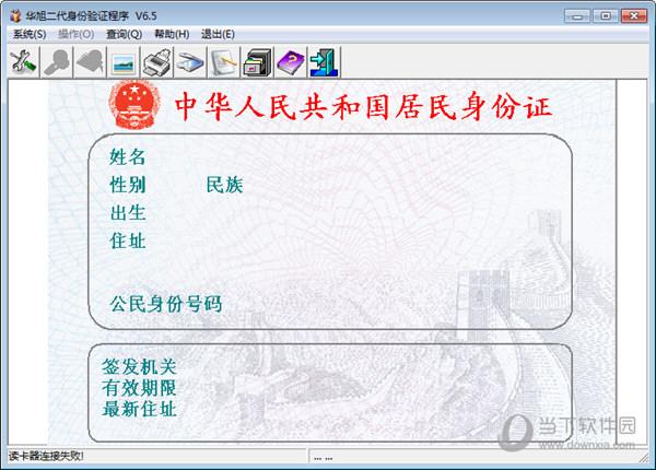 华旭二代身份验证程序