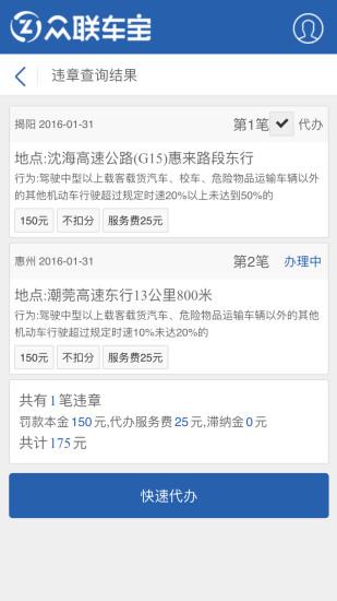 众联车宝 V1.4.1 安卓版截图4