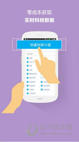大糖医医生版App