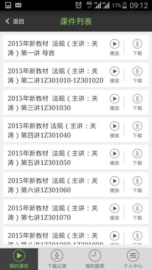 中业网校 V2.6.5 安卓版截图4