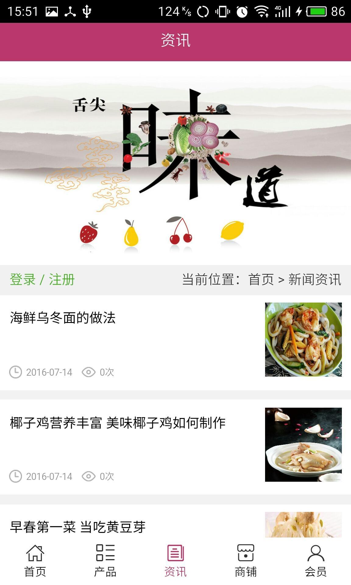 美食小吃 V5.0.0 安卓版截图3