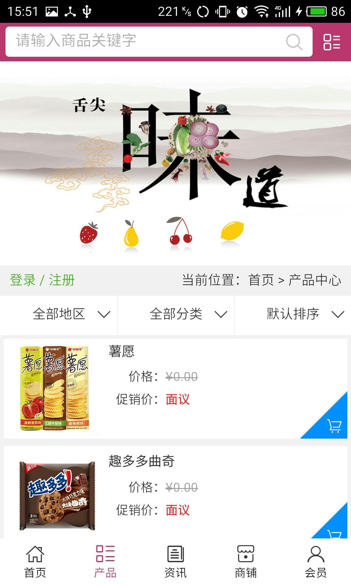 美食小吃 V5.0.0 安卓版截图2