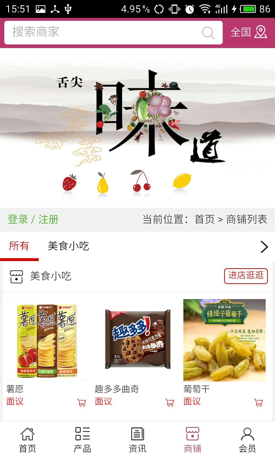 美食小吃 V5.0.0 安卓版截图4