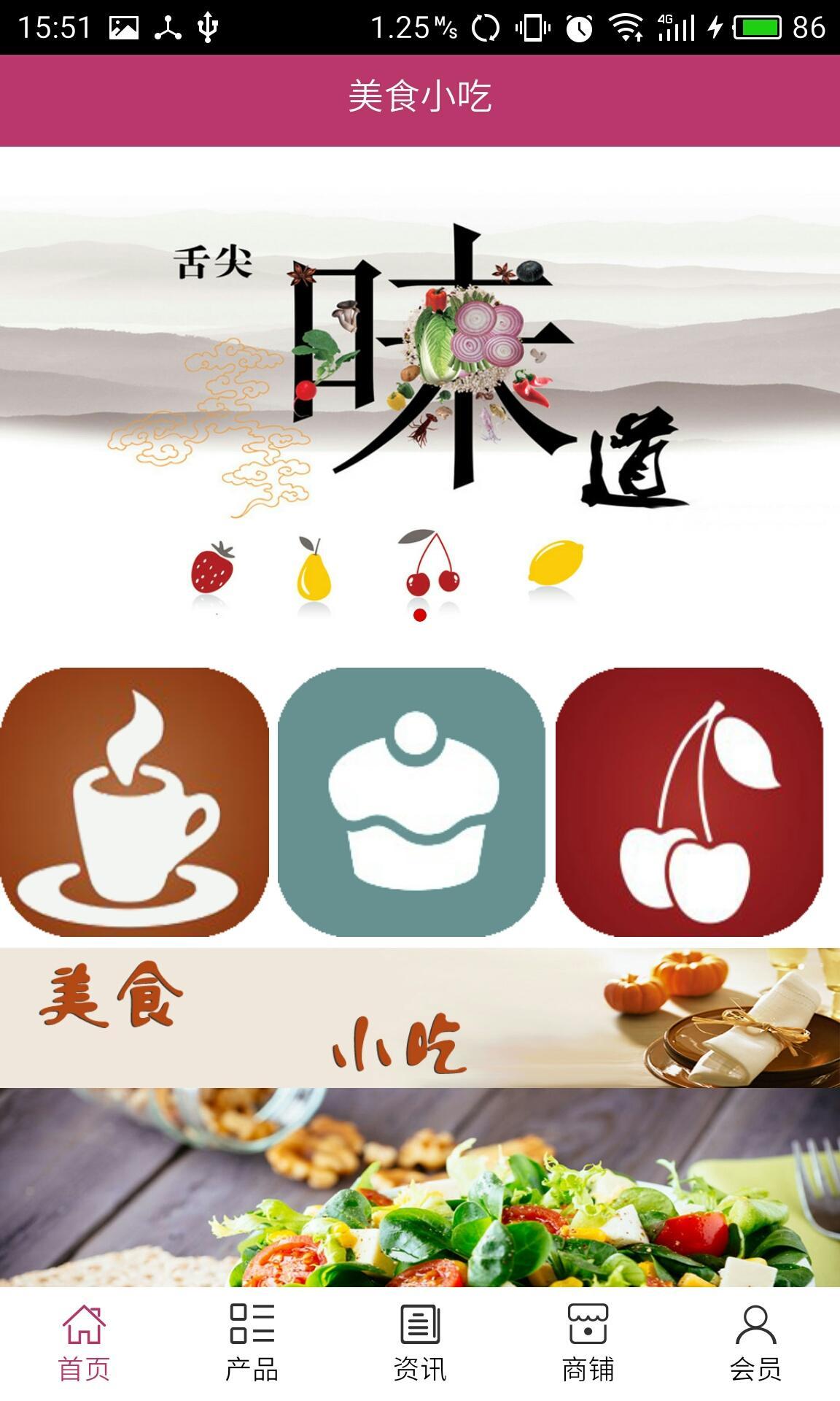 美食小吃 V5.0.0 安卓版截图1