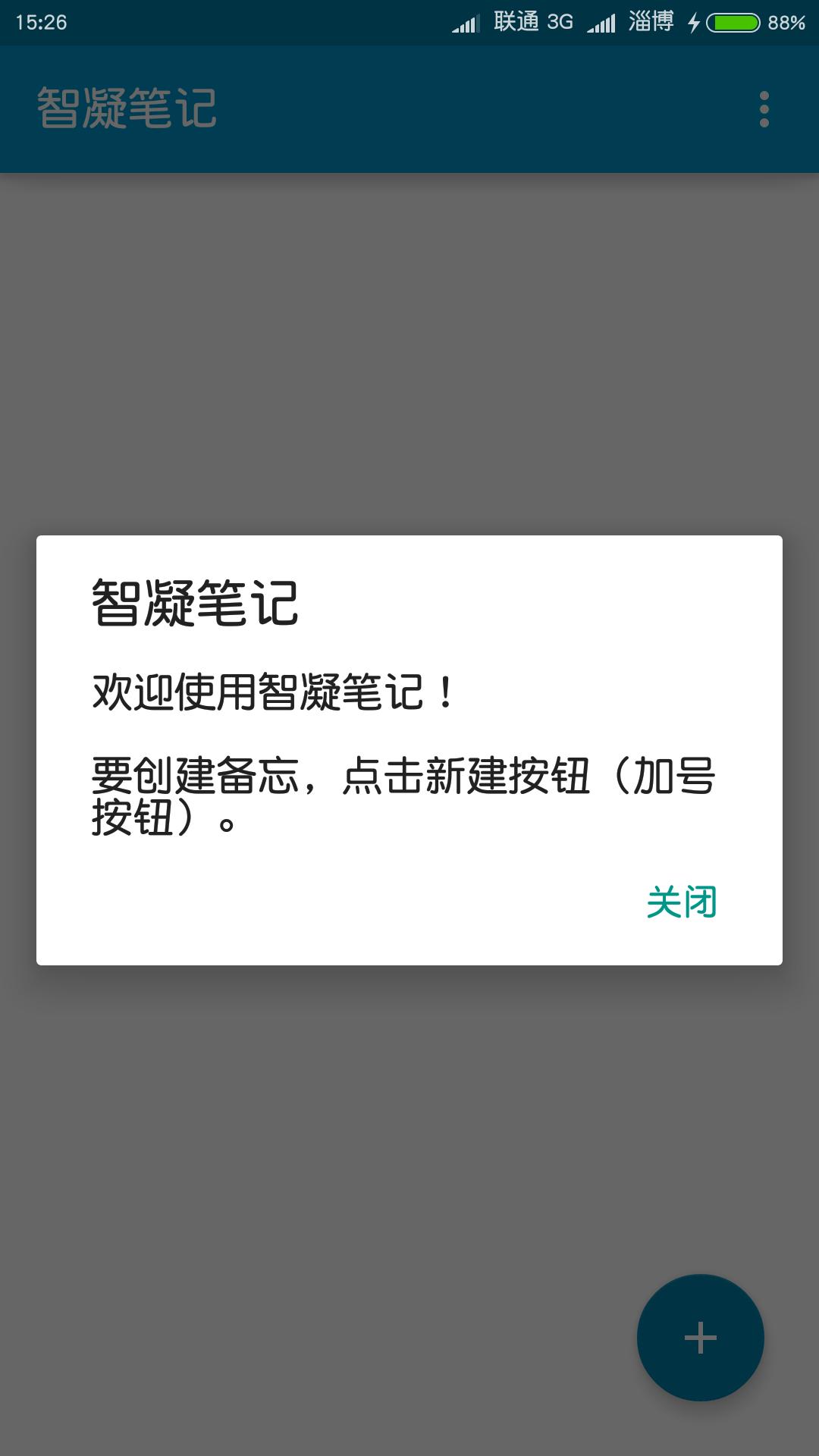智凝笔记 V3.0 安卓版截图3