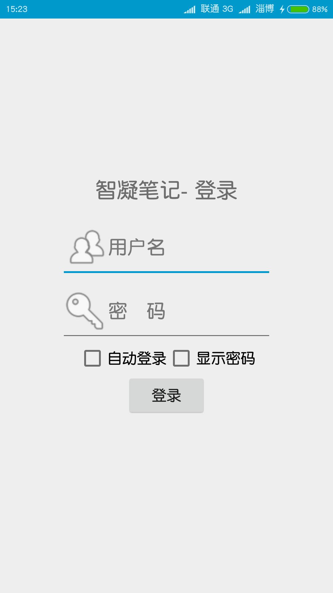 智凝笔记 V3.0 安卓版截图4