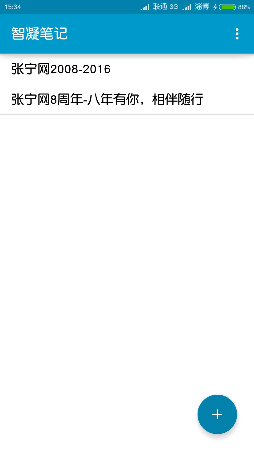 智凝笔记 V3.0 安卓版截图2