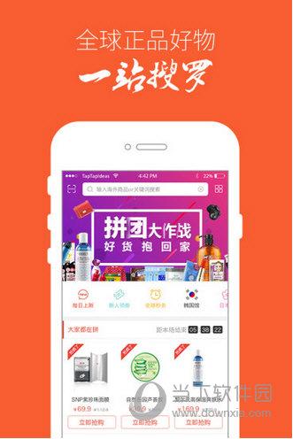 买啥嘞app