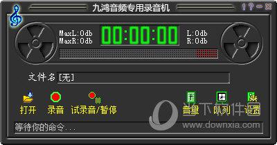 九鸿音频专用录音机