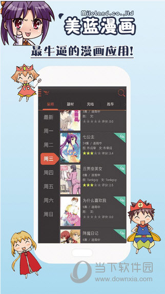 美蓝漫画iOS版